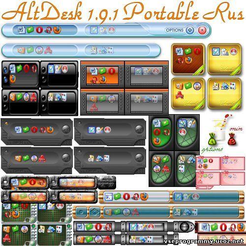 Скачать бесплатно Aston AltDesk 1.9.1 Portable Rus.