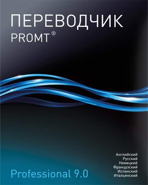 На данной странице Вы можете скачать бесплатно PROMT Professional v.9.0.443